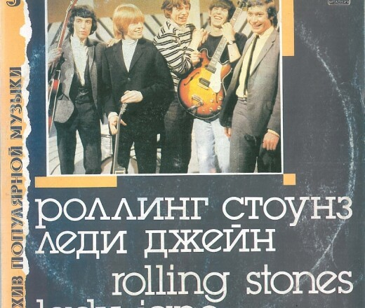 ROLLING STONES LADY JANE